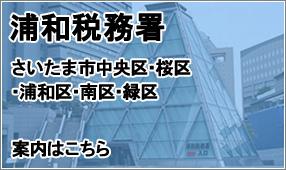 確定 浦和 申告 税務署 税務署から「確定申告していないですよね!」と連絡がきた!なぜ無申告がバレた!?どう対処したらいい!?